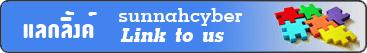 Sunnahcyber.com - ปกป้องภรรยานบี  เชิดชูเศาะหาบะฮฺ